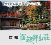 京都 嵯峨野山荘