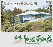 箱根 仙石原山荘